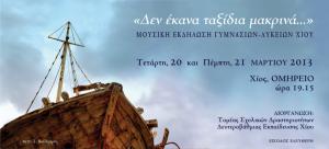 prosklisi_diasxoliki_2013