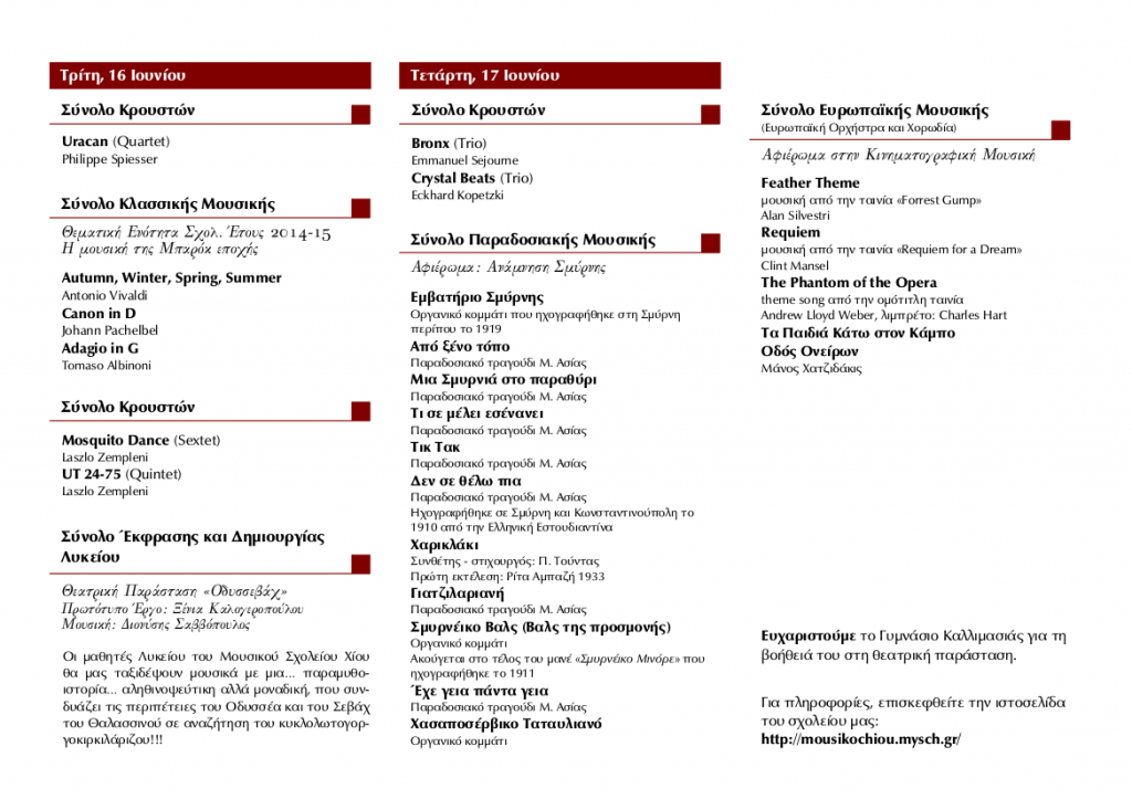 πρόγραμμα.2015.2a